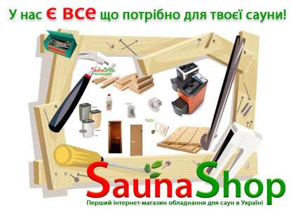 Сауна Шоп - все для сауны, отличные цены