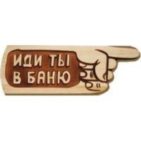 Табличка «Иди ты в баню» 400*130мм, липа