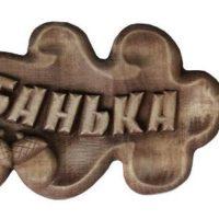 Табличка «Листок», липа